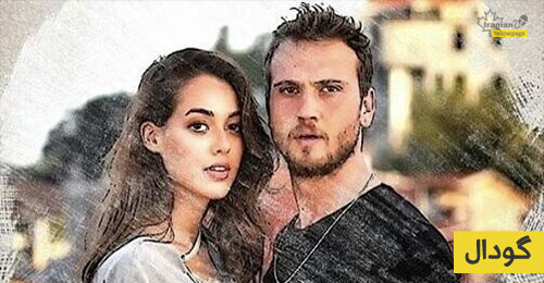 Godal Turkish Series :: گودال - watch online for free (HD)