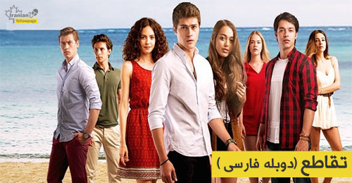 Taghatoo Doble Farsi - Turkish Series - Part 108