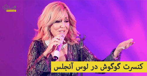 Googoosh Live In LA - Part 1