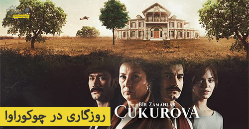 Roozegari Dar Chukurova Turkish Series - Part 260