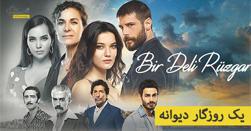 Yek Roozegare Divaneh Turkish Series - Part 28