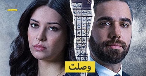 Vaslat Turkish Series :: وصلت