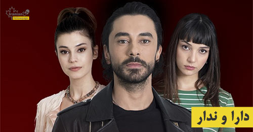 Dara va Nadar Turkish Series :: دارا و ندار