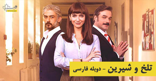 Talkh va Shirin Doble Farsi Turkish Series - Part 43