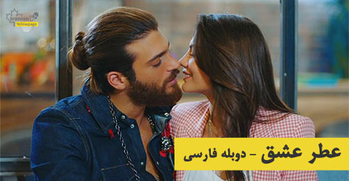 Atre Eshgh Doble Farsi Turkish Series - Part 89