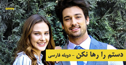 Dastam Ra Raha Nakon Doble Farsi Turkish Series - Part 68