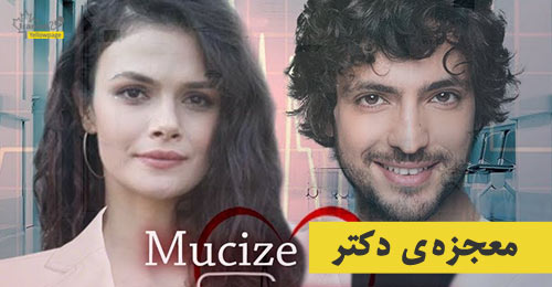Mojezeye Doctor Turkish Series :: معجزه ی دکتر