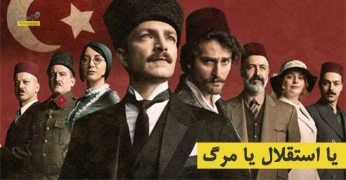 Ya Esteghlal Ya Marg Turkish Series - Part 15