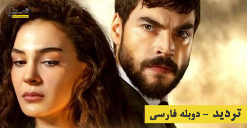 Tardid Turkish Series - Doble Farsi - Part 96