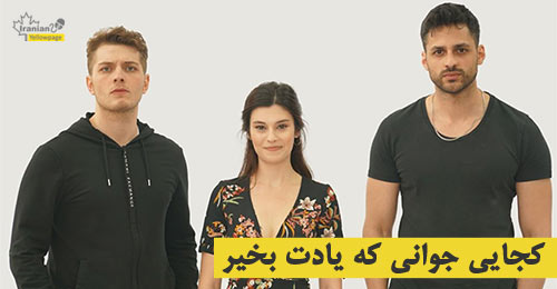 Kojaei Javani Ke Yadet Bekheir Turkish Series - Part 45