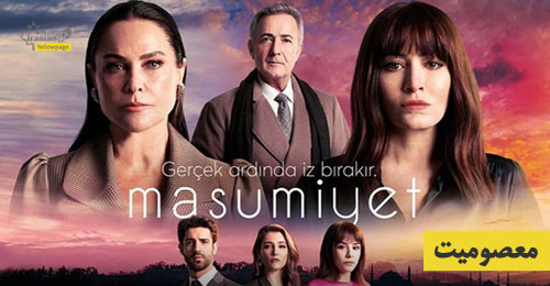 Masoomiat Turkish Series - Part 1