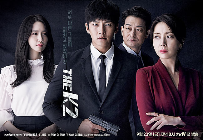 the k2 serial poster